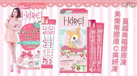 平均每盒最低只要297元起(含運)即可購得【i-KiREi】蔓越美莓膠原凍/美樂蒂膠原C美妍凍(草莓風味)任選1盒/3盒/6盒(10條/盒)。