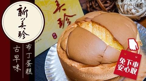 新美珍餅舖/新美珍/布丁蛋糕/蛋糕/伴手禮/芎林/布丁