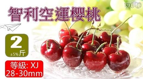 櫻桃/果味仙/智利空運/9.5R/季節/空運/水果