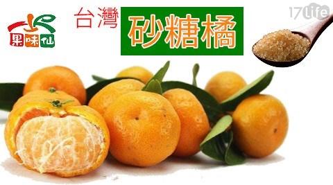 果味仙/砂糖橘/橘/水果/季節水果