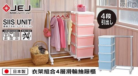 【JEJ】日本製衣架組合4層滑輪抽屜櫃 收納櫃 2色可選