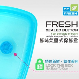 MY FRESH-氣壓密封保鮮盒三入套裝組