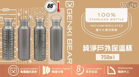 平均每入最低只要413元起(含運)即可享有GENKI BEAR純淨戶外750ml保溫杯1入/2入/4入/8入,顏色:幾何黑/繩結棕/櫻花粉/棉布灰。