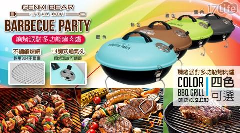 【GENKI BEAR】?304不銹鋼烤網?燒烤派對多功能烤肉爐 4色任選