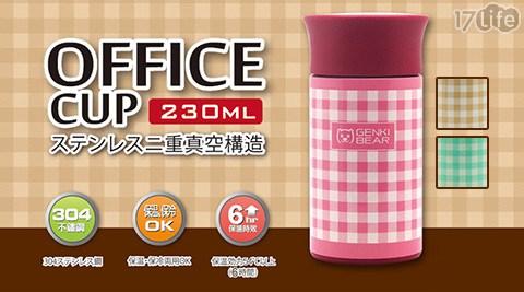 平均每入最低只要234元起(含運)即可享有【GENKI BEAR】粉領保溫杯(230ml)1入/2入/3入/6入,顏色:粉藍色/粉咖色/粉紅色。