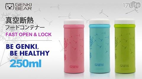 GENKI BEAR/微風/超輕量/輕量/保溫杯/250ml/保溫瓶