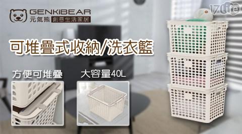 【GENKI BEAR】可堆疊式收納籃 洗衣籃 40L