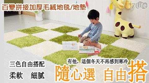 百變/拼接/加厚/毛絨/地毯/地墊