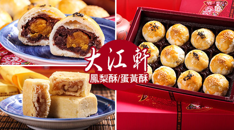 大江軒/鳳梨酥/蛋黃酥/禮盒