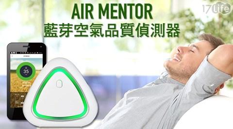 AIR MENTOR/8096-AM /氣質寶/藍芽/空氣品質/偵測器/藍芽空氣品質偵測器/空氣品質偵測器/空氣偵測器