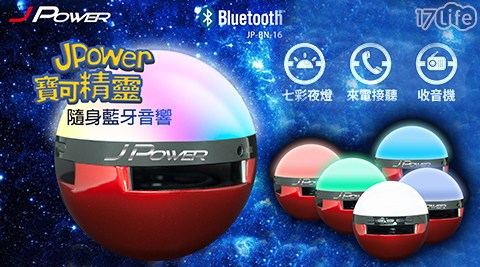 JPOWER/ 寶可精靈 /藍牙音響