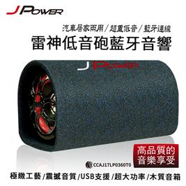 杰強 J-POWER 雷神低音砲藍牙音響