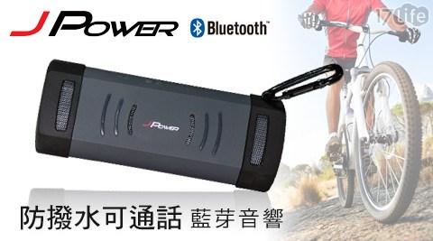 杰強JPOWER-X-SPORTS極限防撥水可通話藍芽音響喇叭