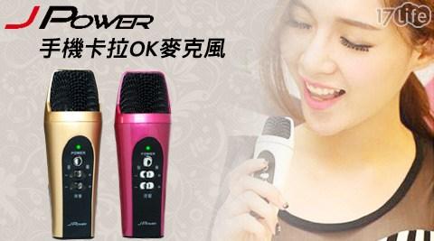 【JPOWER 杰強】K歌神器-手機卡拉OK麥克風