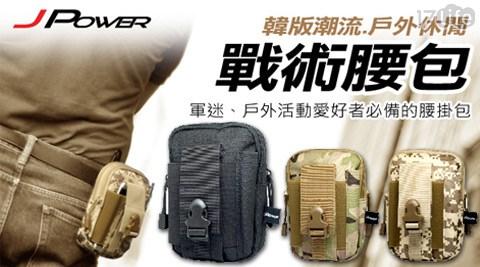 JPOWER 杰強/ 帆布/休閒/戰術/萬用腰包/手機腰包