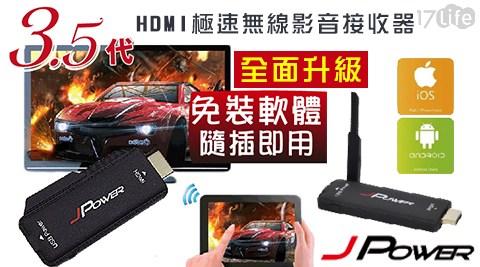 杰強 JPower HDMI 極速無線影音接收器3.5代 1組