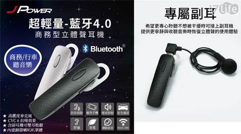 藍芽/耳機/商務