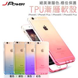 JPOWER 杰強-Apple iPhone6/iPhone6 Plus TPU漸層手機殼