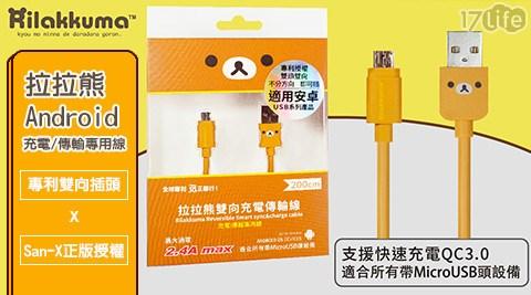 杰強/J-POWER/拉拉熊/安卓/雙向/傳輸線/充電線