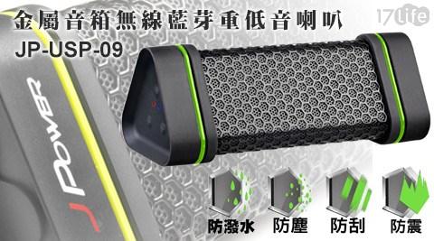杰強J-Power-金屬音箱無線藍芽重低音喇叭