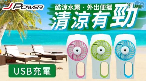 手持電風扇/霧化扇/噴霧扇/USB電風扇
