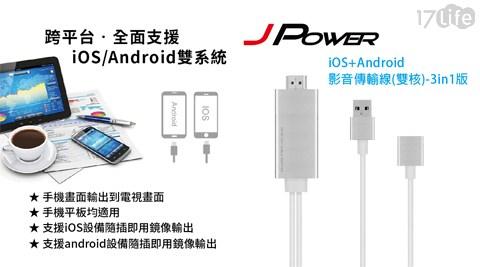 【杰強JPOWER】iOS+Android影音傳輸線(二代雙核)-3i