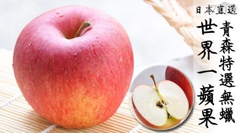 日本青森無蠟世界一蘋果禮盒(2.3kg±10%)
