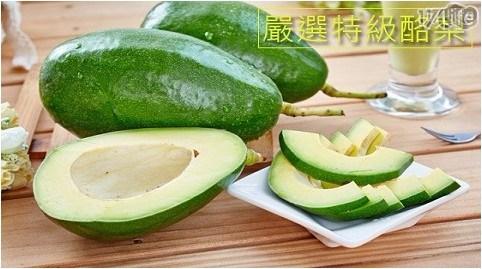 空運直送現採新鮮酪梨!富含豐富的維他命B6及C、各種抗氧化成分,就連蛋白質含量也是水果之冠!營養美味