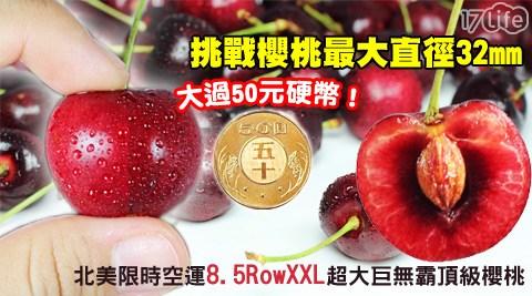 北美/限時空運/8.5Row/XXL/超大巨無霸/頂級櫻桃/櫻桃