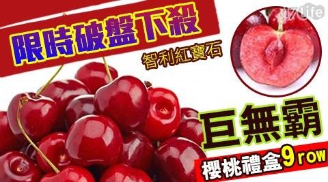 巨無霸9ROW智利紅寶石櫻桃1kg禮盒