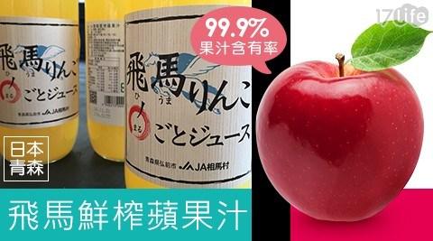 鐵/飲品/飲料/成箱/鮮榨/在欉紅/JA/飛馬/青森/原汁/日本/進口果汁