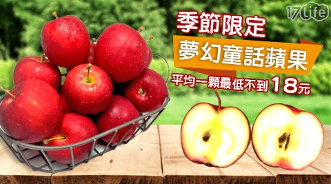 平均每盒最低只要468元起(含運)即可享有日本空運青森無蠟童話櫻桃小蘋果1盒/2盒/4盒/6盒(1kg/盒)。