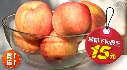 每日一蘋果,醫生遠離我!雙11限定【17life獨家】來自智利鮮採的富士小蘋果,果肉多汁香脆、甜度高,單顆下殺最低15元