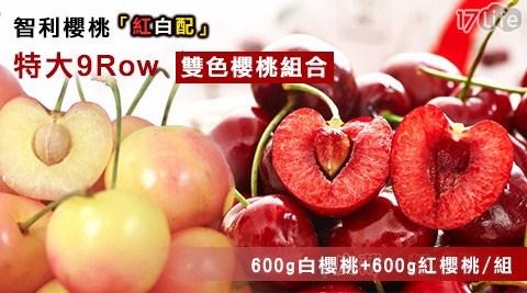 【17life 獨家】9.5ROW等級雙色櫻桃組、紅白雙享一次擁有智利櫻桃最新鮮的品種!數量有限!