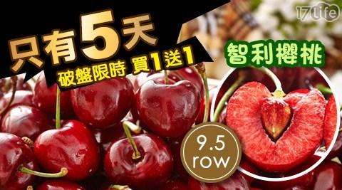 【買一盒送一盒】冬季限定9.5row智利櫻桃XJ級水果禮盒  共
