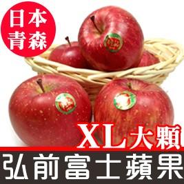 日本青森特選XL大顆弘前富士蘋果禮盒