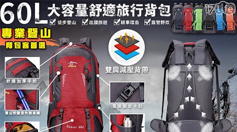 60L/大容量/旅行/背包