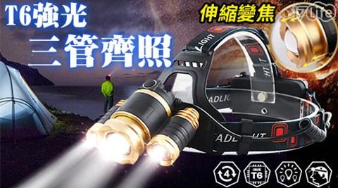 T6/超級強光/強光/照明/變焦/三頭燈/頭燈/露營/登山/燈