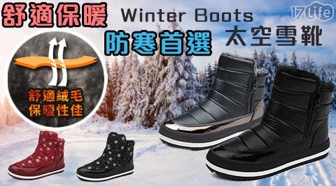 雪靴/加絨雪靴/太空靴/短筒靴/靴子/中筒靴