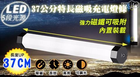 37公分特長LED磁吸充電燈條