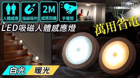 LED/人體感應燈/感應燈/LED磁吸式節能人體感應燈/磁吸式/節能/燈/照明/安全/白光/暖光/夜燈