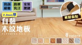 1.8mm厚自黏式木紋地板