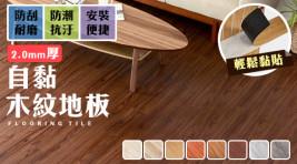 2.0mm厚自黏式木紋地板