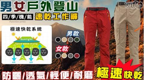 工作褲/短褲/長褲/褲/兩用/衝鋒褲/速乾褲