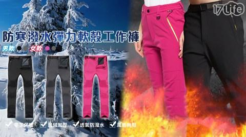 彈力褲/工作褲/軟殼工作褲/衝鋒褲/防水褲/防風褲/防刮耐磨