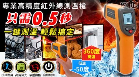 高精度/紅外線/快速測溫槍/測溫槍/溫度/氣溫