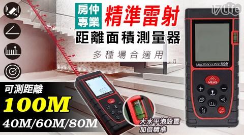 40米/60米/80米/100米/房仲/專業/精準/雷射/距離/面積/測量器