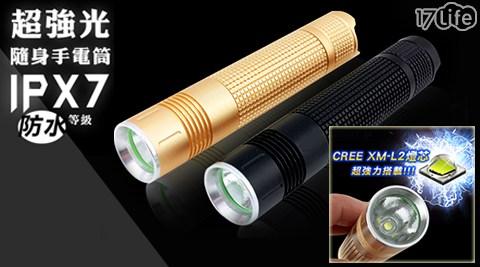 CREE L2 /IPX7/防水等級/防水/強光/手電筒/照明