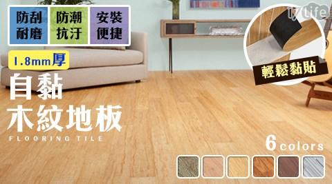 地板/木紋/自黏式地板/自黏地板/木頭地板/木地板/耐磨地板/diy