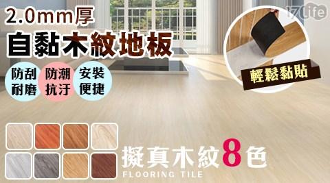 2.0mm厚自黏木紋地板/木地板/自黏木地板/木板/地板/DIY